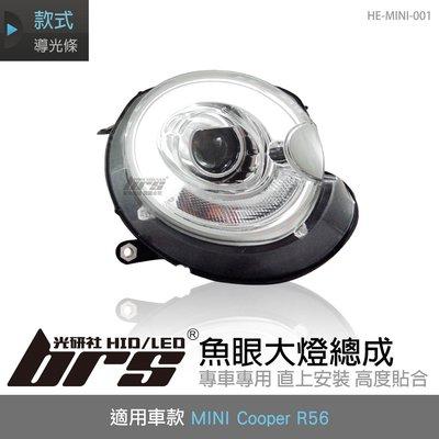 【brs光研社】HE-MINI-001 MINI Cooper 大燈總成-銀底款 魚眼 大燈總成 MINI 寶馬迷你