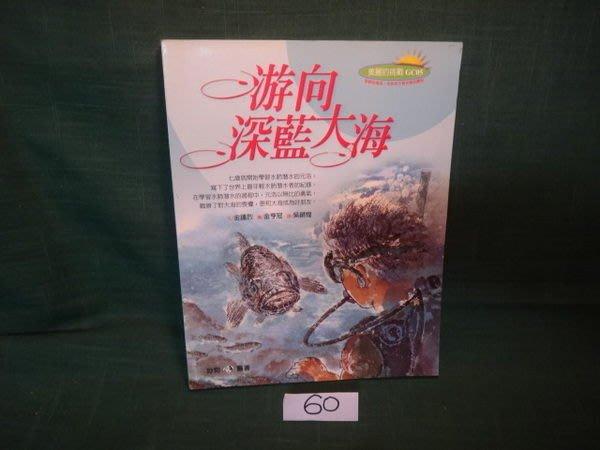 【愛悅二手書坊 07-13】游向深藍大海 金鐘烈 著 狗狗圖書