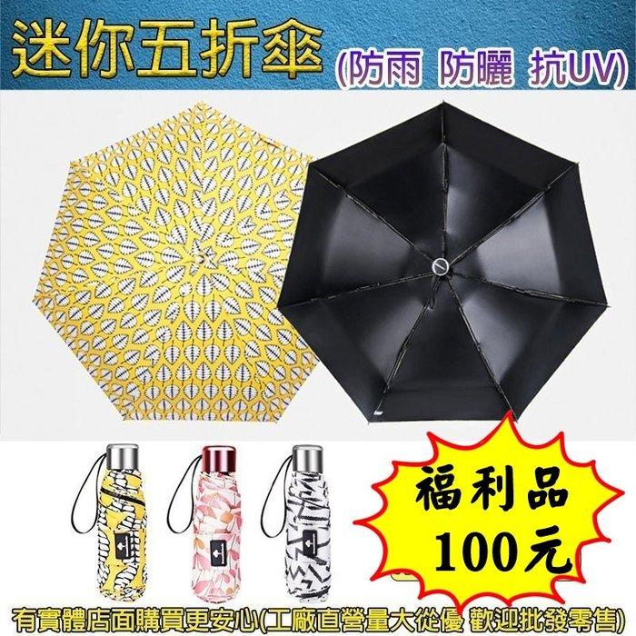 【福利品】興雲網購【56010-189迷你黑膠五折傘】韓國正版雨傘 折疊傘 抗UV傘 迷你傘 膠囊傘 雨具