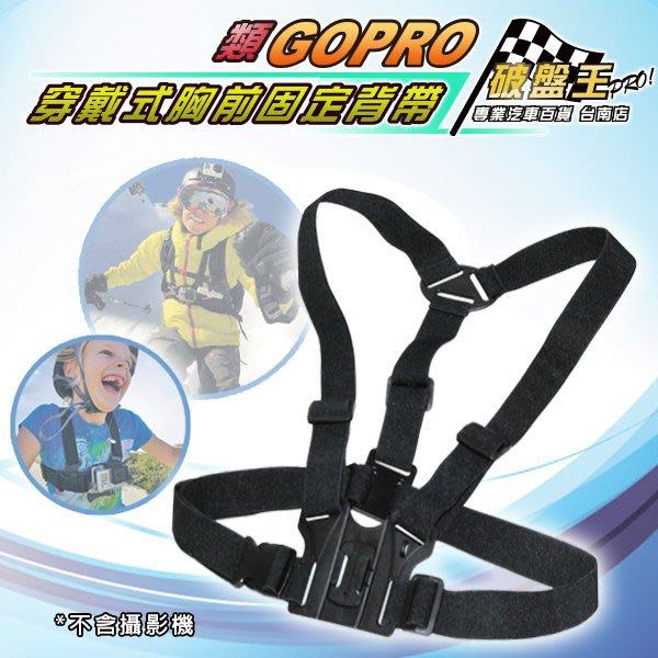 破盤王/台南 GoPro HERO4、HERO3、HERO2、G8800、SAMGO適用【穿戴式胸前固定背帶】