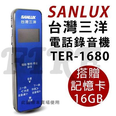 (贈16G卡) 台灣三洋 SANLUX 電話錄音機 TER-1680 MP3 一鍵錄音 錄音筆 無損 FM收音機 高音質