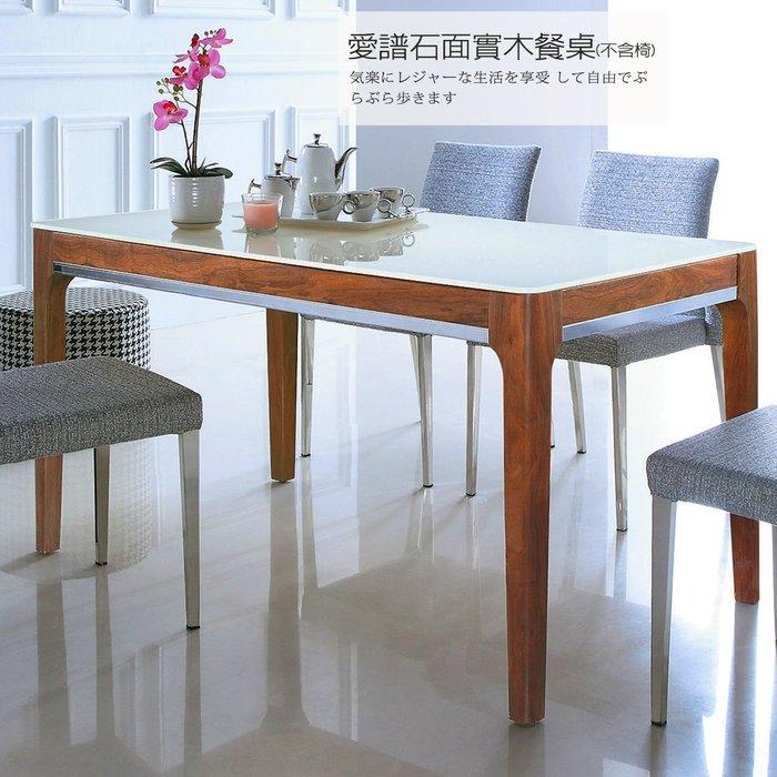 【UHO】愛譜石面實木餐桌(不含椅) 免運費 HO18-758-1
