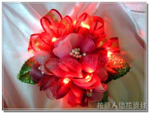 ◎花語人造花資材◎*超炫LED圓滿花兩用胸花髮夾禮盒(豆沙紅)*婚禮小物~新娘伴娘攝影