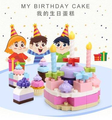 小頑童 LEGO樂高式 唯立方 402 大積木 女孩 扮家家酒 生日 蛋糕 相容樂高 得寶 現貨! 特價!