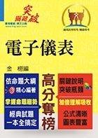 【鼎文公職國考購書館㊣】高普考、地方特考-電子儀表-T5A47