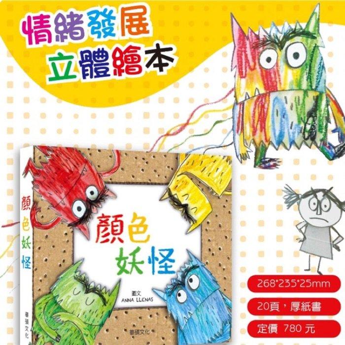 ☆天才老爸☆→【華碩】彩色怪獸/顏色妖怪立體書 中文版