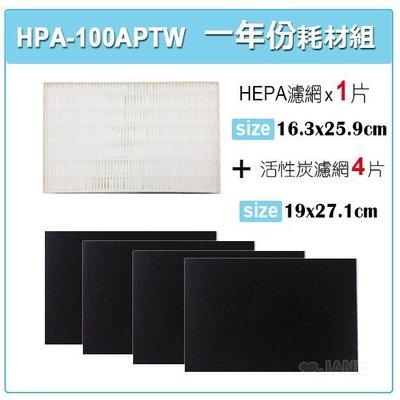 適用 HPA-100APTW Honeywell 空氣清淨機一年份耗材【適用濾心*1+活性碳濾網*4】