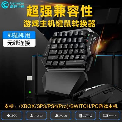 Gamesir蓋世小雞VX主機直連款PS4switch游戲機外設接鍵盤鼠標套裝