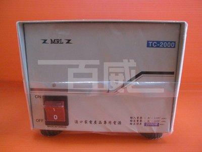 百威電子 MRL TC-2000 AC110V轉AC100V 20A 2000W 電源降壓器 變壓器 適合日本帶回電器