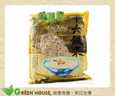 [綠工坊]   十六穀米  綜合全榖類十六穀米飯  綠源寶