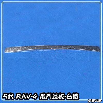 ☆車藝大師☆批發專賣~19年 5代 RAV4 專用尾門踏板 防刮板 後保踏板 外護板 白鐵 RAV-4