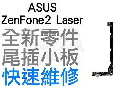 ASUS ZenFone2 Laser 6 ZE601KL Z011D 充電小板 尾插小板 無法充電 專業維修【台中恐龍