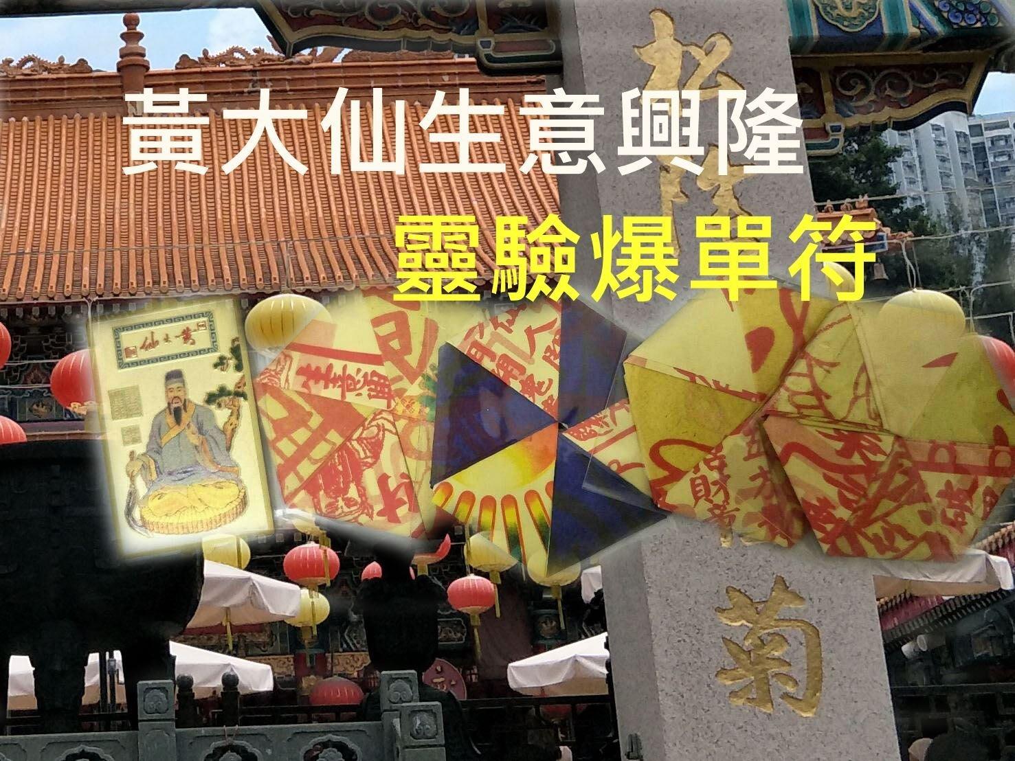 特價 香港 黃大仙 生意興隆 爆單符 有求必應~親請黃大仙祠過香火靈驗靈符