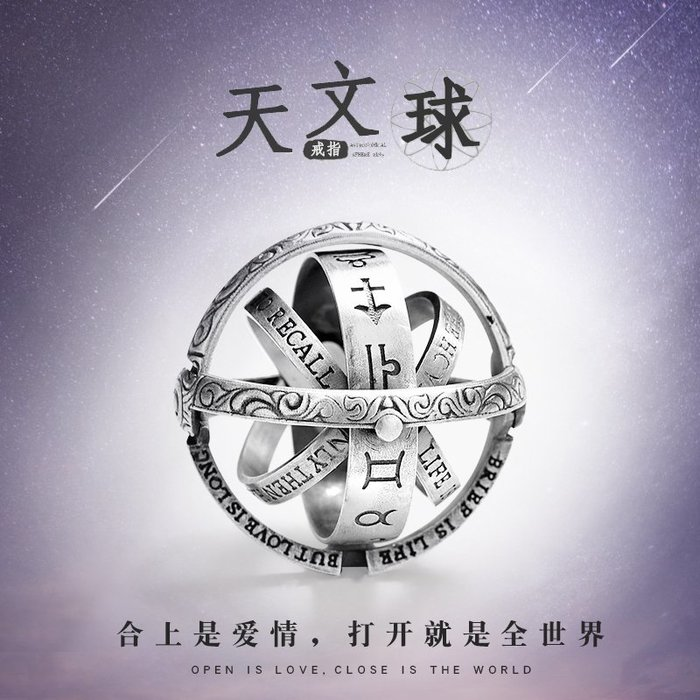 Lissom韓國代購~天文球戒指德古復古球形翻轉變形宇宙925純銀魔戒地球儀情侶對戒