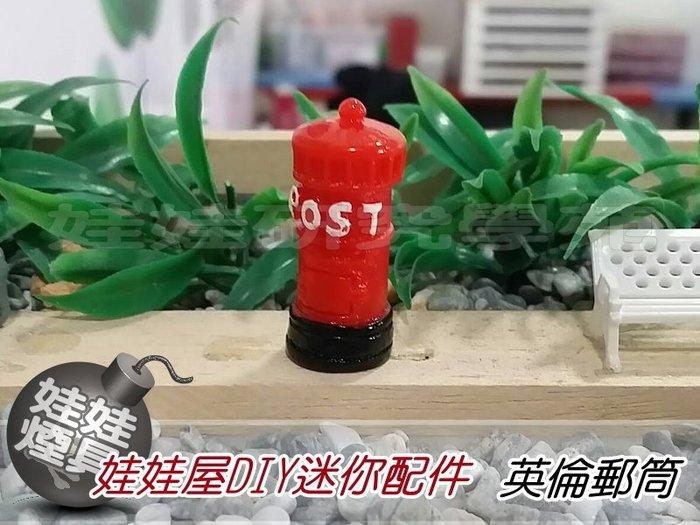 ㊣娃娃研究學苑㊣滿499元免運費 創意DIY 娃娃屋DIY迷你配件 英倫郵筒  單售價(DIY161)