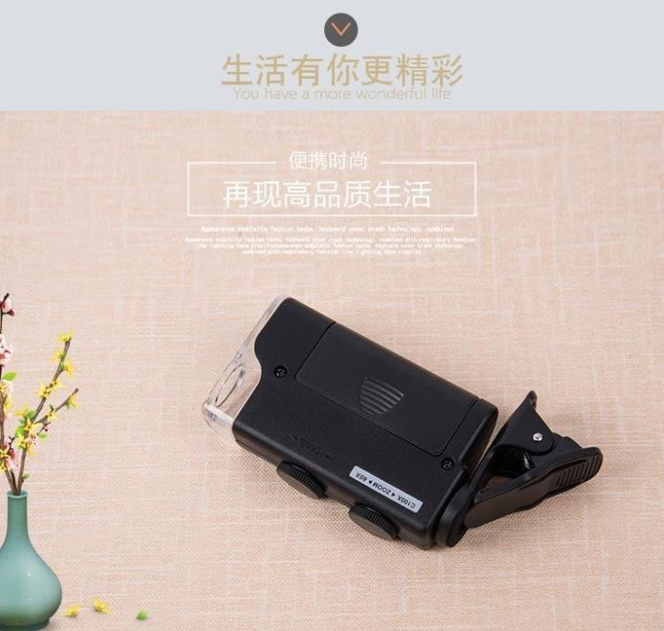 手持式手機夾放大鏡60倍100倍帶紫光燈 郵票珠寶鑒賞用顯微放大鏡   居家精品