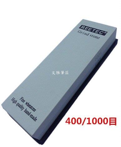 韓非子小舖~ 雙面 磨刀石 400 / 1000 目綠碳雙面磨刀石出口日本油石