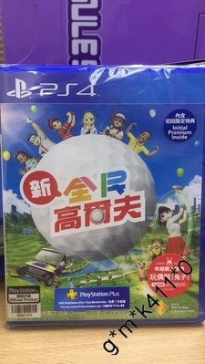 PS4 新全民高爾夫 NEW EVERYBODY'S GOLF 行貨 中英文合版 送DLC