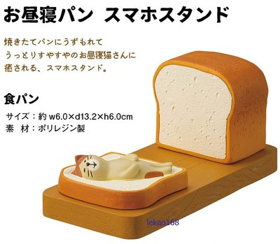 日本Decole concombre吐司麵包虎貓手機座 iPhone Xperia [新到貨   ]