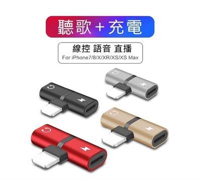 蘋果 Lightnin IPhone 7 8 plus X XR XSmax 充電聽歌 二合一 轉接頭 轉接器充電線