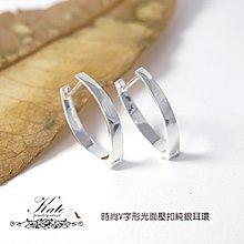 純銀耳環 銀飾  深V形 銀圈圈  亮面拋光 簡單俐落 易扣  都會時尚 925純銀耳環/生日禮物情人禮/KATE銀飾