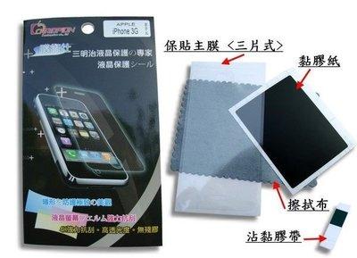 全新ASUS華碩亮面抗刮耐磨螢幕保護貼Zenfone5, Zenfone 5, Zenfone 5 1G/ 1GB 8G/ 8G 台北市