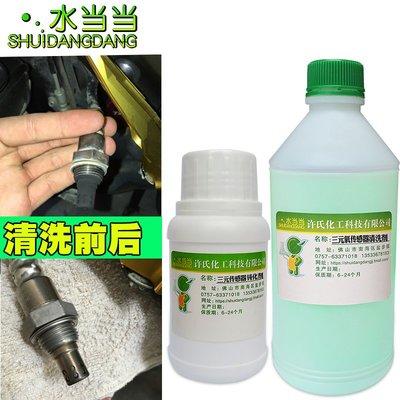 預售款-LKQJD-氧傳感器三元清洗劑清洗液汽車三元催化器清潔劑修復降油耗