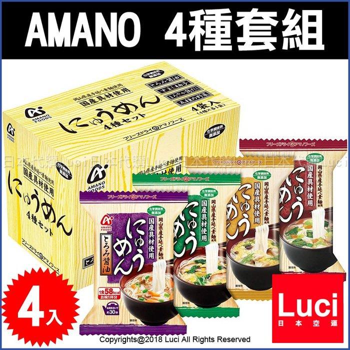 天野實業 AMANO 4種套組 湯麵 蔬菜 醬油 香菇雞 柚子蔬菜 沖泡式 4包入 隨身包 上班族 LUCI日本代購