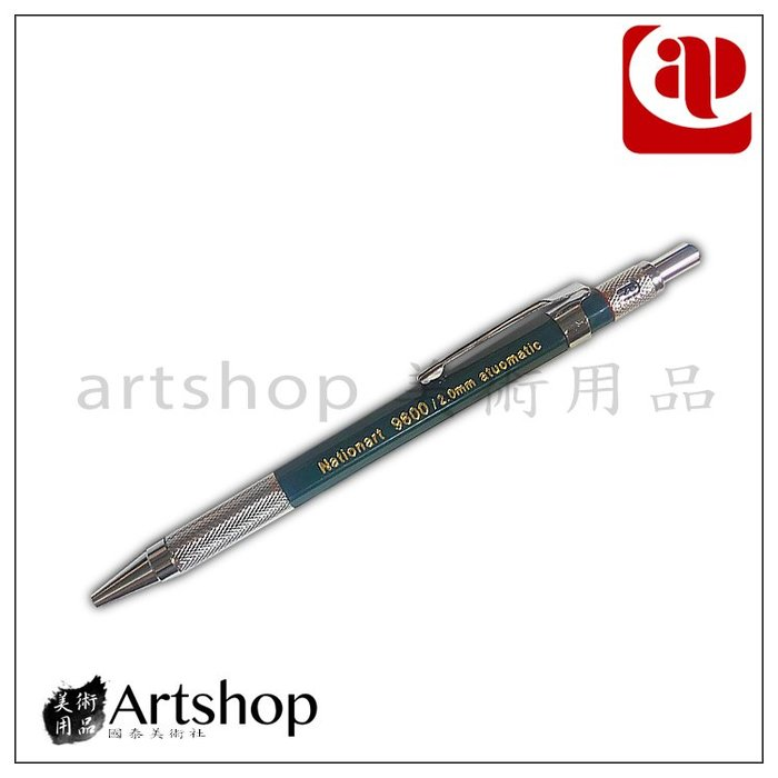 【Artshop美術用品】AP 普思 Nationart 9600 漸進式 工程筆  2.0mm