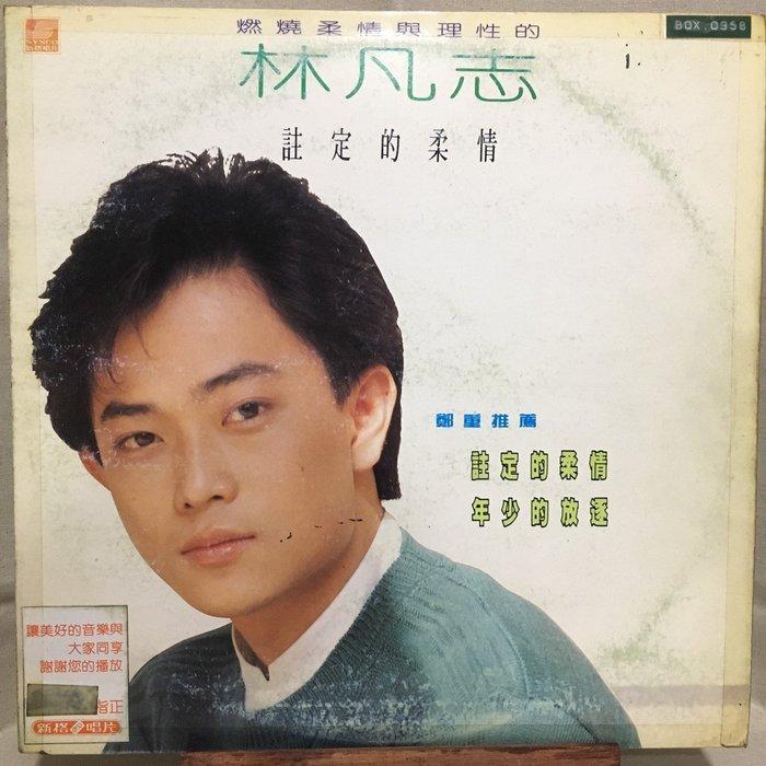 黑膠唱片 林凡志 【註定的柔情】