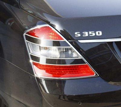 《※金螃蟹※》賓士 BENZ W221 2005~2013年 系列 鍍鉻 後燈框 S320 S350 S400 S500
