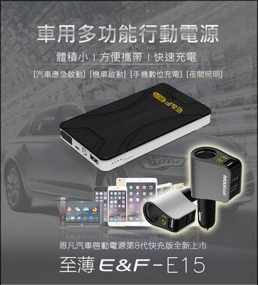 週一特惠 E&F E15 汽車應急啟動電源  送3A 點菸頭USB分接
