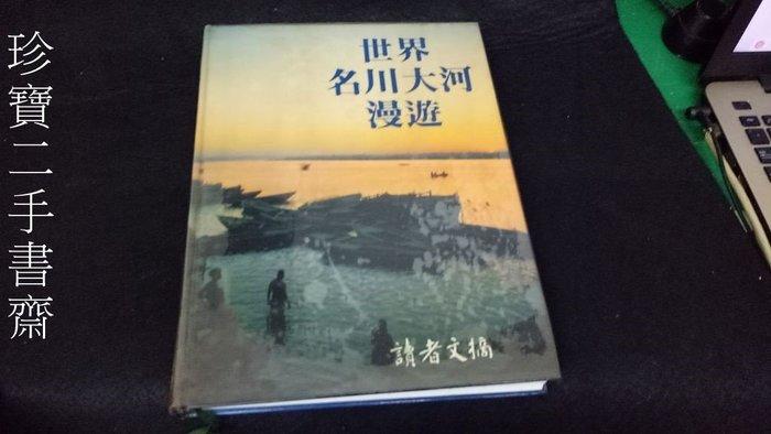 【珍寶二手書齋3B11】世界名川大河漫遊 讀者文摘