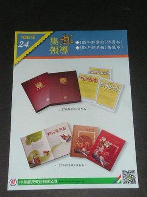 【愛郵者】〈集郵報導〉102年 郵票冊 活頁本+精裝本 /  R102-24 彰化縣