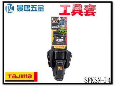 宜昌(景鴻) 公司貨 日本 TAJIMA 田島 快扣式工具套袋 腰帶 工具袋 手工具 安全掛勾 SFKSN-P4 含稅價