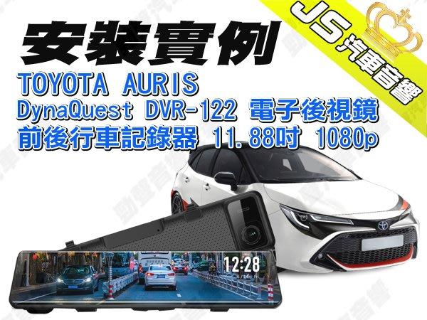 勁聲安裝實例 TOYOTA AURIS DynaQuest DVR-122 電子後視鏡 前後行車記錄器 11.88吋 1