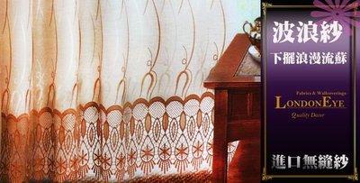 【LondonEYE】繡花波浪窗紗(ST)‧日式鄉村風‧進口優質無縫紗‧品味首選 粉橘系