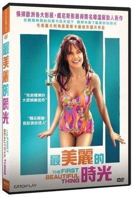(全新未拆封)最美麗的時光 The First Beautiful Thing 市售保存版DVD(威望公司貨)