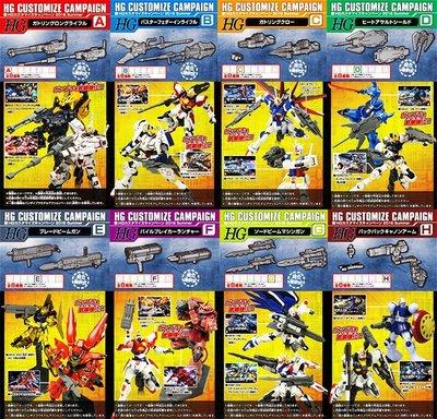 【鋼普拉】2016 BANDAI HG CUSTOMIZE CAMPAIGN 鋼彈創鬥者 潛網大戰 武器包 武器組8種