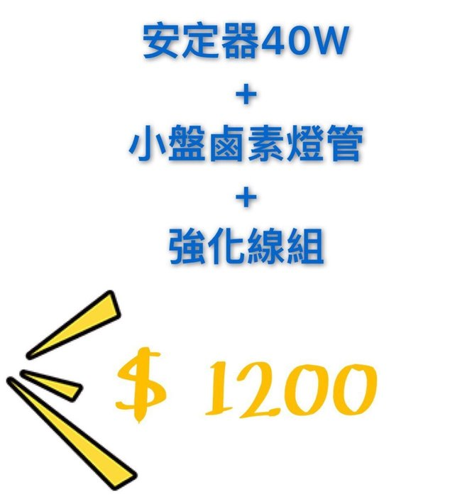 【炬霸科技】HID H6 小盤+遠燈鹵素 40W=1200元。RSZ FT GTR JR CUXI 悍將 G4 G3