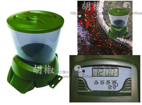 【御用工匠】(大型)定時 池塘餵魚機 水族箱 電動 電動 蝦 烏龜 餵食機