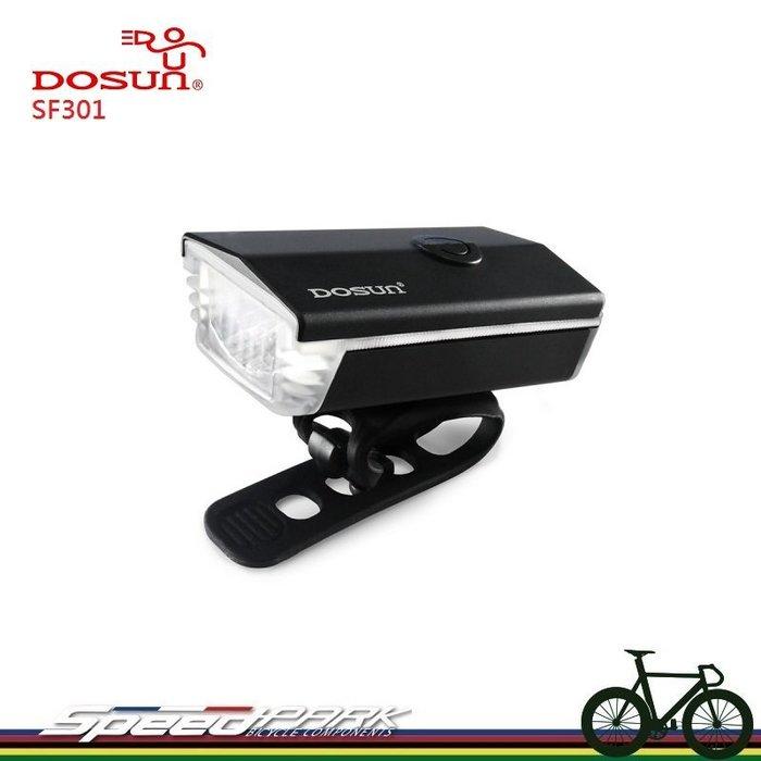 【速度公園】Dosun SF301 自行車前燈 USB充電 超亮300流明 兩側導光設計 IPX4防水 頭燈 車燈
