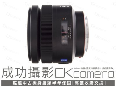 成功攝影 Sony Planar T* 85mm F1.4 ZA 中古二手 人像定焦鏡 大光圈 蔡司鏡頭 保固半年 85/1.4 Zeiss