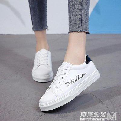 生活用品 特賣  平底休閒鞋韓版百搭網紅運動鞋冬季小白鞋女chic板鞋A011