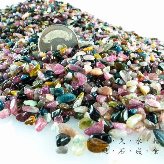 『上久水晶』__每公斤600元__碧璽碎石碎料(米粒大小)_五行水晶碎石__限量20組追加2組