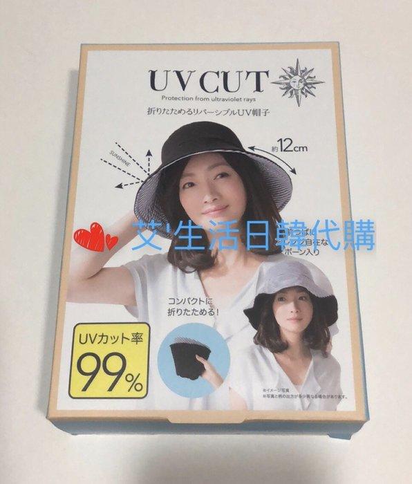 代購 日本2019 UV HAT雙面遮陽帽 可收納
