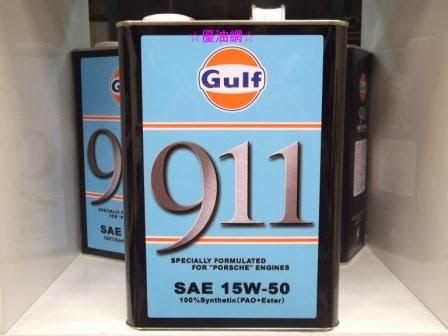 ☆優油網☆日本原裝 Gulf  911 SAE 15W-50  100%Synthetic(PAO+Ester) 台灣獨家販售