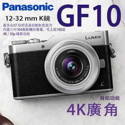 Panasonic 松下DMC-GF10K 12-32mm 銀色 公司現貨▶註冊送原廠電池+32G記憶卡◀▶數購e◀