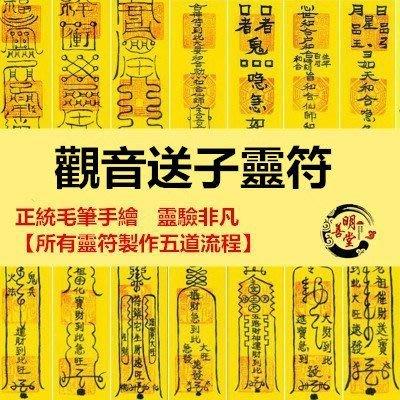 觀音送子靈符    懷孕助孕符 生子符咒靈符 正宗道法手繪靈符  【所有靈符製作五道流程】