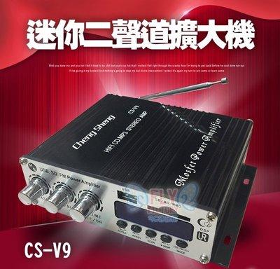 『FLY VICTORY』CHENG SHENG CS-V9 HIFI二聲道擴大機 FM收音 擴大器 SD/USB/MP3 12V 可家用/車用